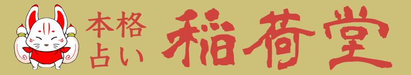 神戸三宮の当たる占い・稲荷堂